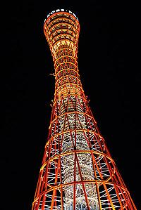 Kobe_port_tower